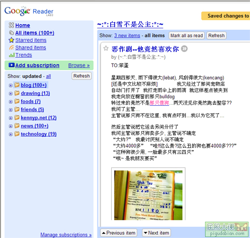 my-google-reader.jpg